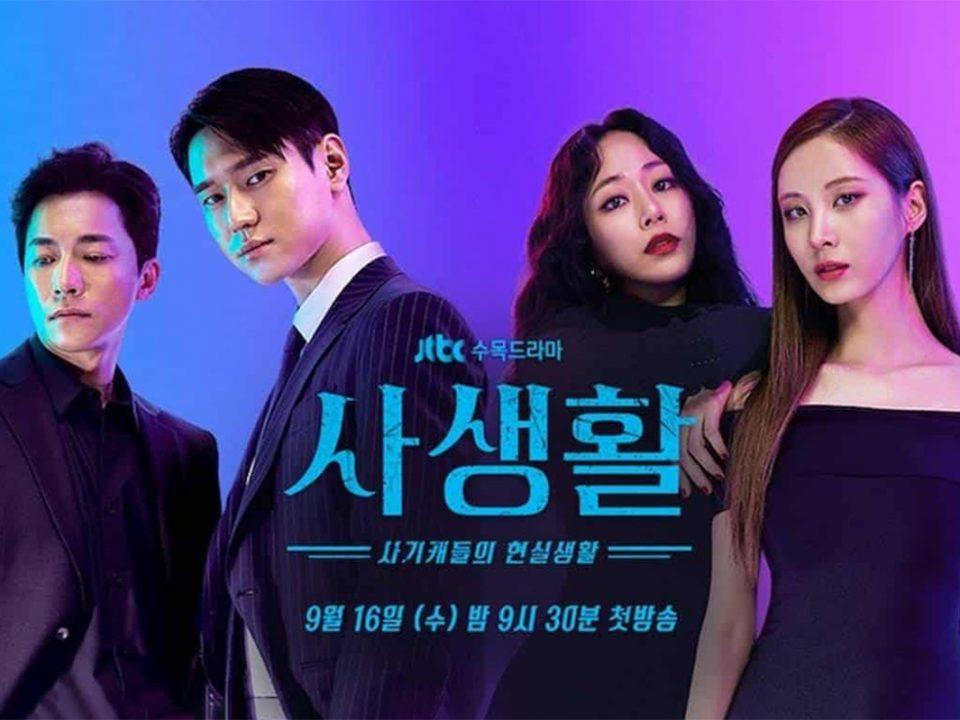 Private Lives Drama Korea Oktober 2020
